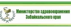 Минздрав Забайкальского края